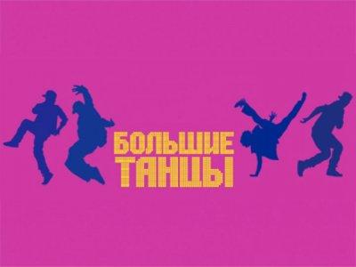 В Казани пройдет кастинг на участие в новом шоу «Большие танцы»