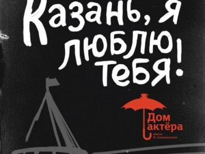 Спектакль «Казань, я люблю тебя!» в преддверии Дня города покажут повторно