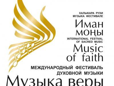 """Концерты фестиваля """"Музыка веры"""" пройдут в Казани и Свияжске"""