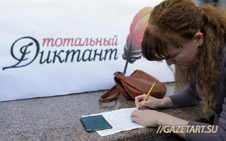 В Казани пройдет акция «Тотальный диктант-2014»