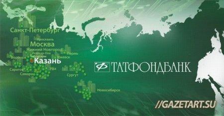 «Татфондбанк» вошел в рейтинг дорогих банковских брендов РФ